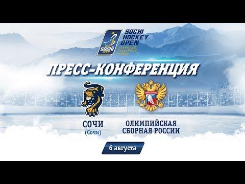 Сочи - Россия (Олимп.): пресс-конференция, 6 августа 2018
