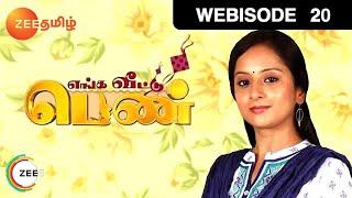 Enga Veettu Penn - Episode 20  - July 3, 2015 - Webisode