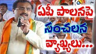 BJP ధర్మ పోరాట దీక్ష | BJP Ram Madhav Speech @ BJP Dharma Porata Deeksha | Vijayawada