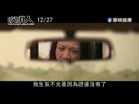 《吹哨人》挺身而出 12月27日(五) 終極預告