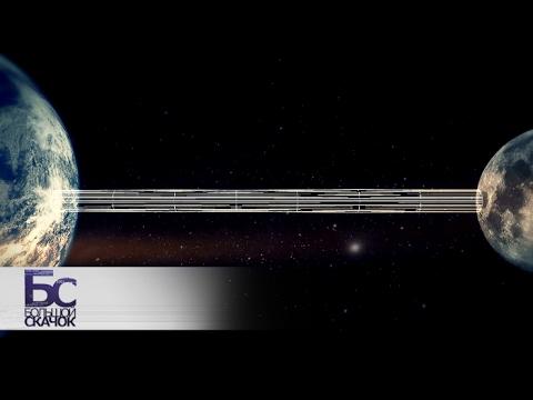 Космический лифт на Луну | Большой скачок