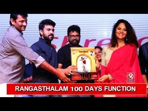 Rangasthalam 100 Days Function LIVE | Ram Charan | Akkineni Samantha | Sukumar | DSP | V6 News