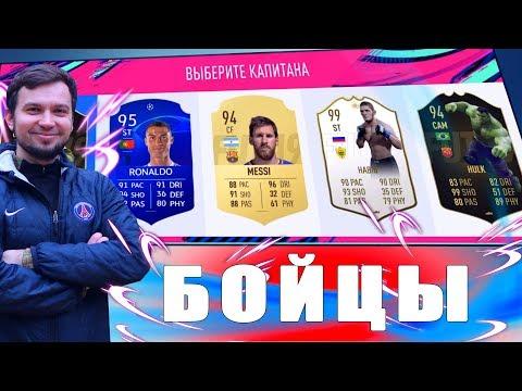 САМЫЙ УДАРНЫЙ ФУТ-ДРАФТ FIFA 19