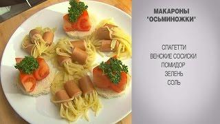 Осьминожки / Спагетти / Спагетти в сосисках / Рецепты для детей / Макароны / Макароны в сосисках