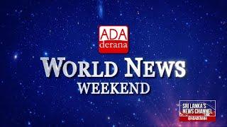 Ada Derana World News Weekend | 25th of July