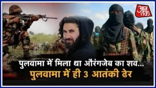 कश्मीर में आतंकवाद पर जोरदार वार: Pulwama में 3 आतंकी ढेर | Breaking News