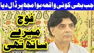 Jab Bhi Kuch Bura Hota Mujh Par Daal Diya Jata - Chaudhry Nisar Press Conference
