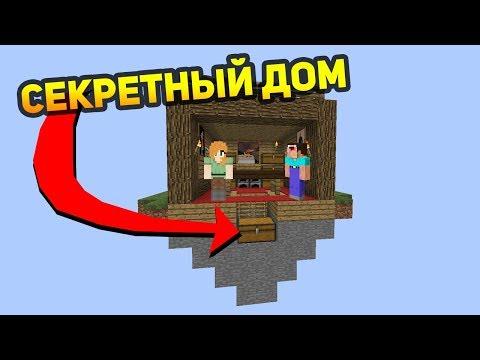 СЕКРЕТНЫЙ ДОМ НА СКАЙ ВАРСЕ СДЕЛАЕТ ВАС ПОБЕДИТЕЛЕМ - Minecraft Sky Wars