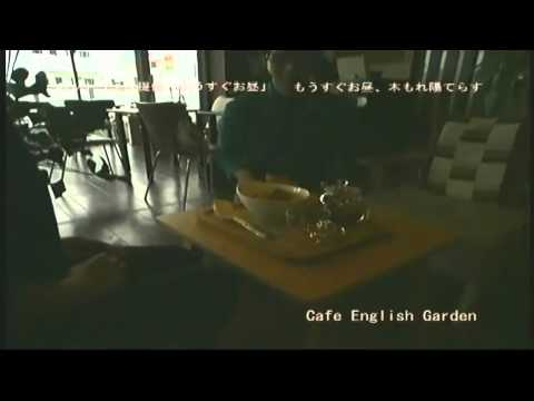 Cafe English garden