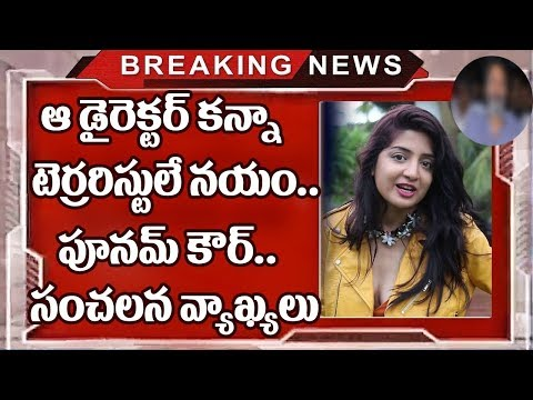 Poonam Kaur Sensational Comments on Tollywood Star Directors | Pawan Kalyan | Sri Reddy | TTM