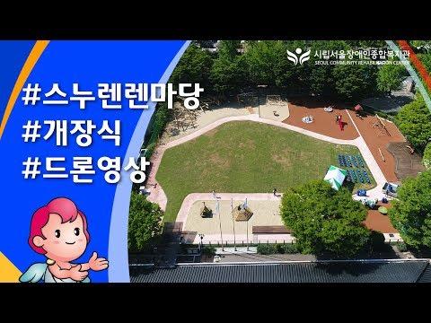 서울장애인종합복지관 스누젤렌마당 개장식 드론 영상