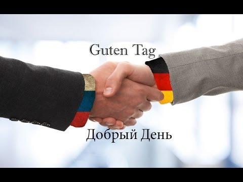 Немецкий язык для чайников! Приветствие(Deutsch)