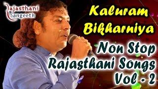Kaluram Bikharniya    Non Stop Rajasthani Songs Vol - 2