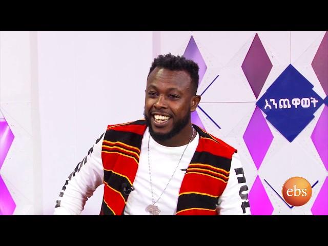 Enechewawot Season 9 Episode 7:  Interview with Asge Dendasho