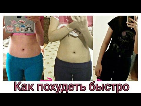 Как быстро и без последствий похудеть в домашних условиях