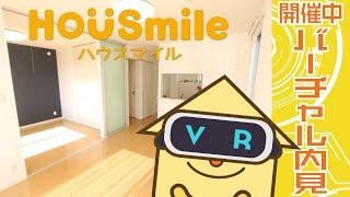 春日2丁目 アパート 2LDKの動画説明