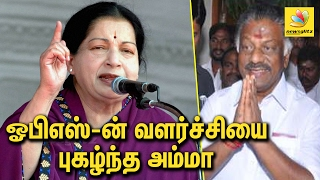 Jayalalitha praises O Paneerselvam growth in AIADMK | Speech
