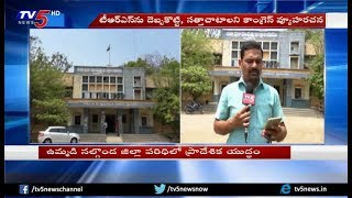 MPTC, ZPTC Elections 2019 in Telangana : Zilla Parishads Election Fever in Nalgonda
