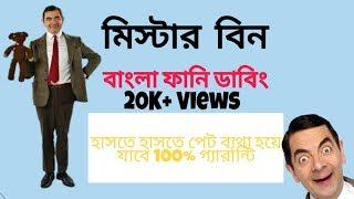 Mr.Bean bangla funny dubbing Video  Mr.Abal  bangla dubbing  OT CLUB