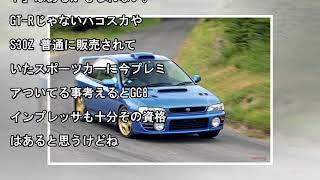 スバル・インプレッサWRXタイプRは今、「買い」なのか?(AUTOCAR JAPAN)