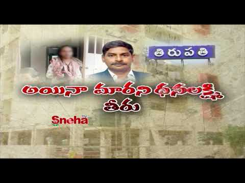 Women's thoughts are perverse | Tirupati | DSP | DSP Durga Prasad | Sneha Tv |