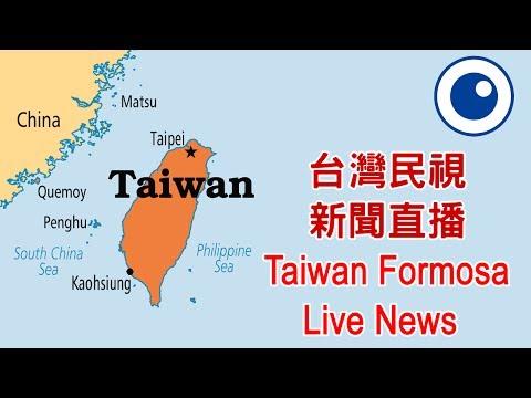台灣民視新聞直播 | Taiwan Formosa live news | 台湾のニュース放送 | 대만 뉴스 방송