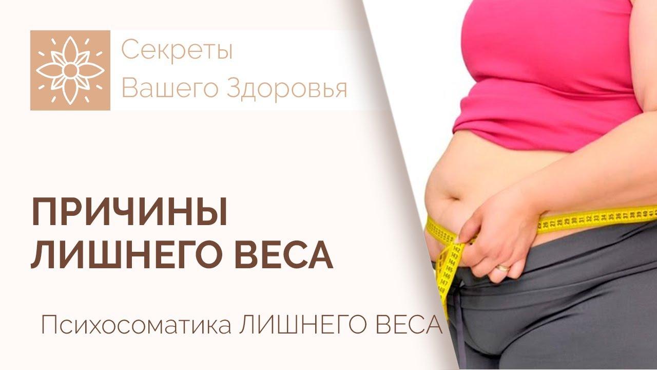Психосоматика Лишнего Веса Друма