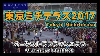 東京ミチテラス2017 花の祝祭オーケストラフラッシュモブ 東京国際フォーラム地上広場 完全版 Orchestra Flashmob In Tokyo