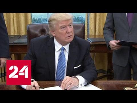 Трамп избавляется от наследия Обамы