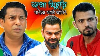 বাংলা ফানি ডাবিং | Joga Khichuri Bangla Funny Dubbing Video | Bangla Funny Jokes 2019
