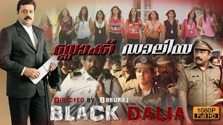download lagu Black Dalia Malayalam Full Movie  New Malayalam Action gratis