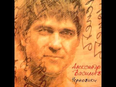 Васильев Александр - Двое не спят