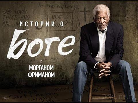 История Бога с Морганом Фрименом 3 серия