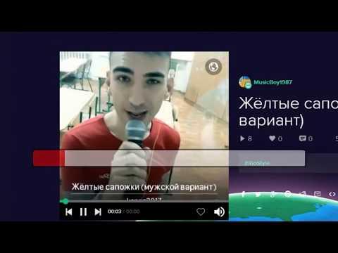 Екатерина Семёнова   Жёлтые сапожки (cover by Music Boy) Алена Апина