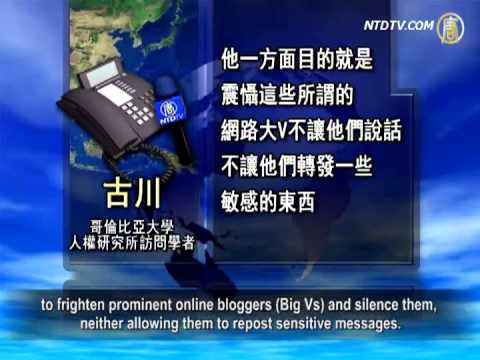 Online Blogger Big V huazong Detained video
