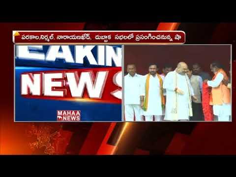 BJP President Amit Shah To Visits Telangana Today | Mahaa News