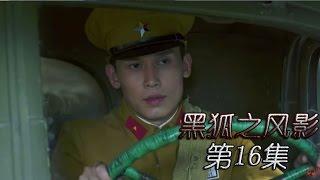 《黑狐之风影》HD 第16集(吴承轩,王梓桐,康杰,张若昀、李卓霖等主演)
