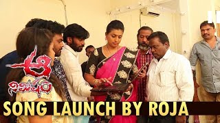 MLA Roja Launched Aa Nimisham Movie Song  @ Kale Rajesh | Nimisham Movie Song Launch By Roja
