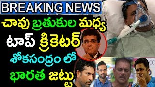 Top Indian Cricketer Critical Health Condition|Breaking News|Cricket News|Filmy Poster