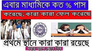 Madhyamik topper 2019 |  madhyamik result 2019 | west bengal madhyamik topper | 2019
