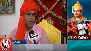 Karnataka Govt Gives Separate Religion Status To Lingayat Community | V6 News