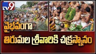 Brahmotsavam at Tirumala ends with 'Chakrasnanam'