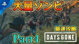 【Days Gone】終盤か?最速攻略!本日発売!!大量ゾンビゲーPart4【PS4 デイズゴーン】