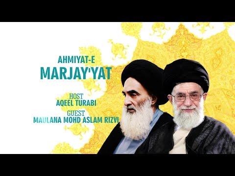 AHMIYAT -E- MARJAYAT | WITH MAULANA MOHD ASLAM RIZVI | ZAINABIA STUDIO | 1440 HIJRI 2019