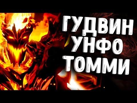ПАТИ 5 СФ ДОТА 2 - PARTY 5 SHADOW FIEND DOTA 2