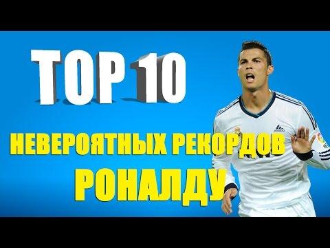 ТОП 10 невероятных рекордов Роналду