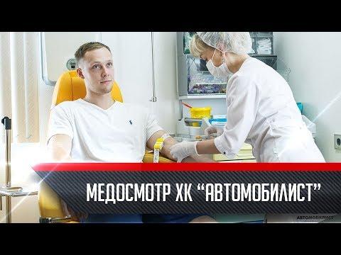 """Медосмотр ХК """"Автомобилист"""""""