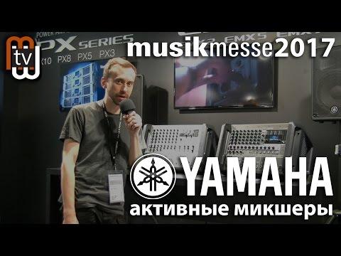 Yamaha EMX - активные микшеры (Musikmesse 2017)