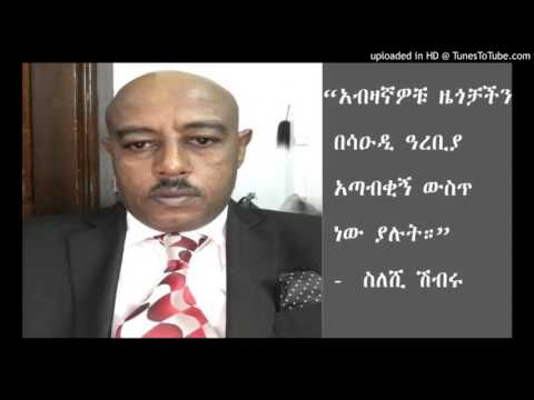 Journalist Sileshi Shibru On The Situation Of Ethiopians In Saudi Arabia
