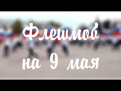 Флешмоб школьников Новокуйбышевска на 9 мая 2017 года